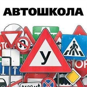 Автошколы Байконура