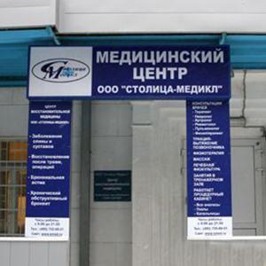 Медицинские центры Байконура