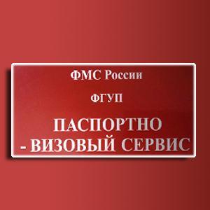 Паспортно-визовые службы Байконура