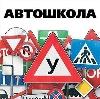 Автошколы в Байконуре