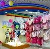 Детские магазины в Байконуре