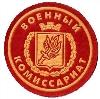 Военкоматы, комиссариаты в Байконуре