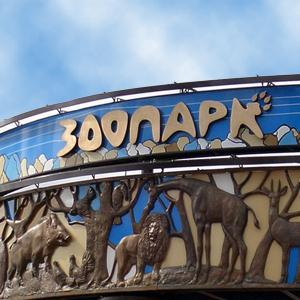 Зоопарки Байконура